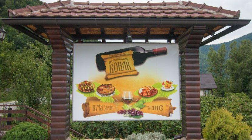 Restoran-Vukasinov-Konak-Drina (19)